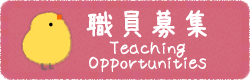 職員募集 Teaching Opprtuneities